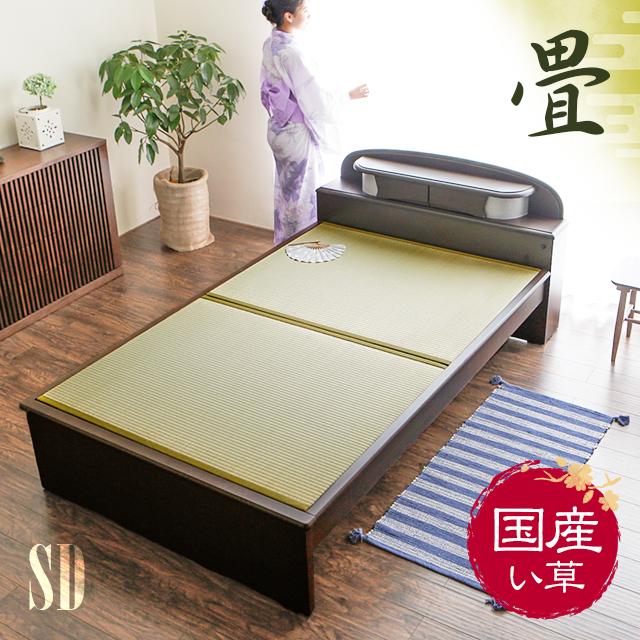 畳ベッド たたみベッド セミダブル 収納 ベッド ベッドフレーム 引き出し 収納付き ヘッドボード 宮付き ロースタイル フロアベッド ローベッド 畳 い草 緑風