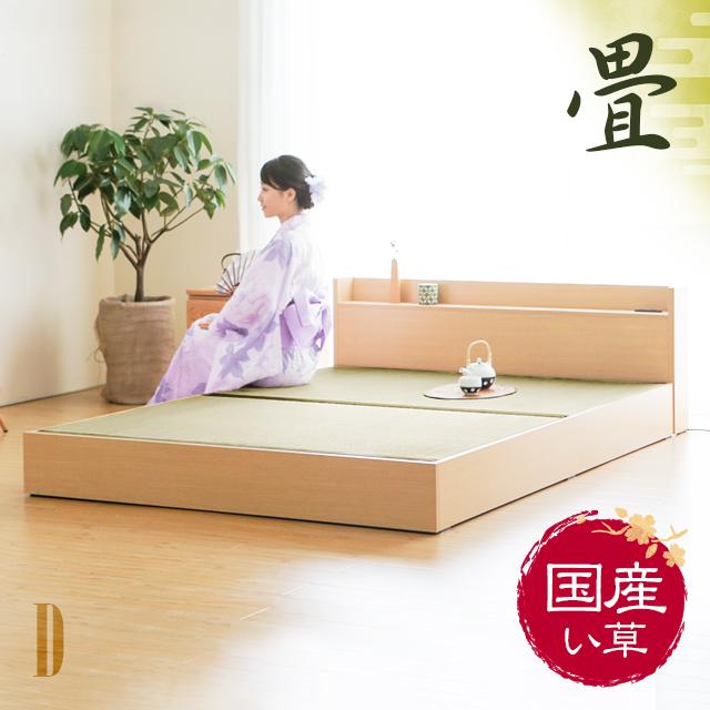 畳ベッド たたみベッド ダブル 収納 ベッド ベッドフレーム 引き出し 収納付き ヘッドボード 宮付き ロースタイル フロアベッド ローベッド 畳 い草 色葉