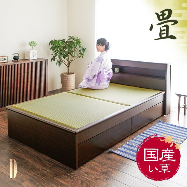 たたみベッド 畳ベッド ダブル 収納 ベッド ベッドフレーム 引き出し 収納付き ヘッドボード 宮付き ロースタイル フロアベッド ローベッド 畳 い草 伊吹