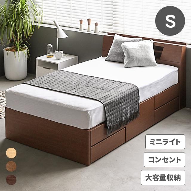 ベッド ベッドフレーム シングル 大容量 収納ベッド 収納付きベッド 引き出し すのこ 木製 宮付き 宮棚 ヘッドボード コンセント付き ライト 照明 おしゃれ 北欧 ベット ベットフレーム シングルベッド