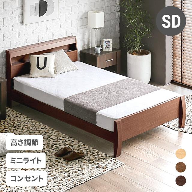 ベッド ベッドフレーム セミダブル 脚付きベッド 高さ調整 高さ調節 収納 収納付き 収納付きベッド すのこ 木製 宮付き 宮棚 ヘッドボード コンセント付き ライト 照明 ベット ベットフレーム