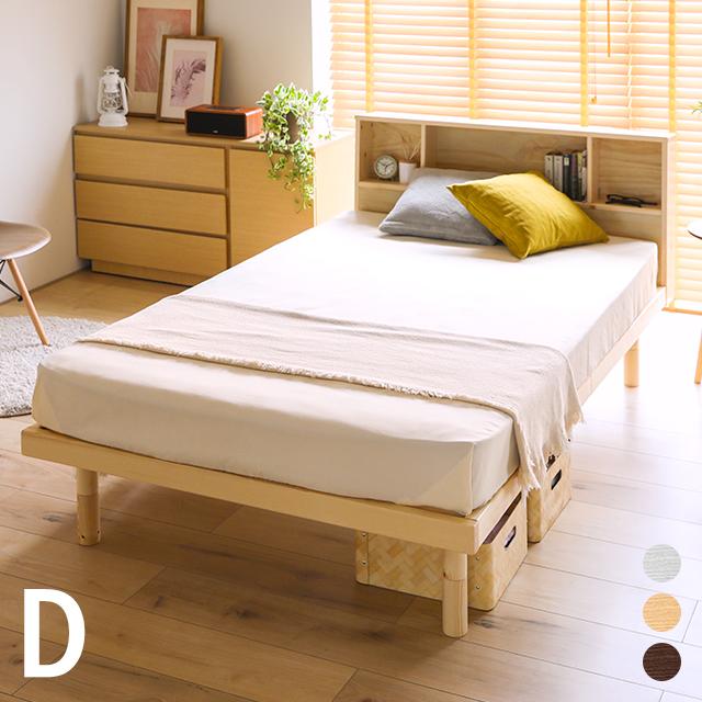 ベッド すのこベッド ダブル USBポート付き 宮付き 宮棚 ヘッドボード コンセント付き 収納ベッド 収納付きベッド ベッドフレーム ダブルベッド 木製ベッド 脚付きベッド 高さ調整 高さ調節 おしゃれ 北欧