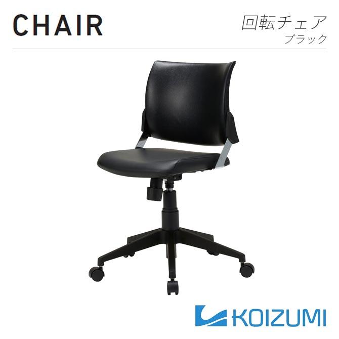 回転チェア CHAIR ブラック PVCレザー ガスシリンダー式 高さ調整 書斎 コイズミ KOIZUMI KWC-260BK