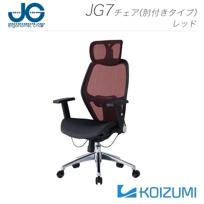 回転チェア JG7SERIES レッド レッドヘッドレスト付き 肘付き DUPONT(デュポン)社製高品位メッシュ 高さ調整 後倒し機能 4段階角度調整 コイズミ KOIZUMI JG-78382RE