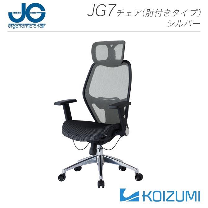 回転チェア JG7SERIES シルバー ヘッドレスト付き 肘付き DUPONT(デュポン)社製高品位メッシュ 高さ調整 後倒し機能 4段階角度調整 コイズミ KOIZUMI JG-78383SV