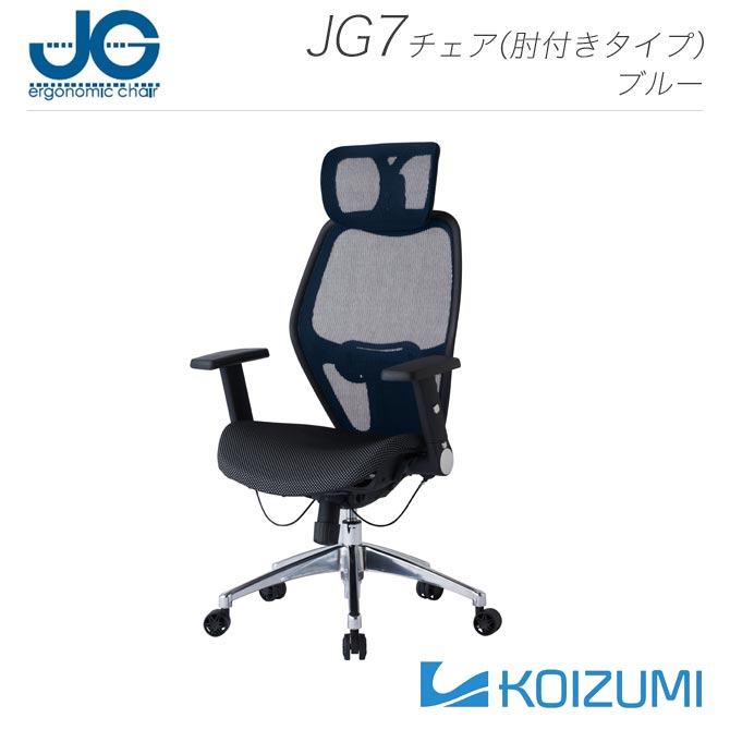 回転チェア JG7SERIES ブルー ヘッドレスト付き 肘付き DUPONT(デュポン)社製高品位メッシュ 高さ調整 後倒し機能 4段階角度調整 コイズミ KOIZUMI JG-78384BL