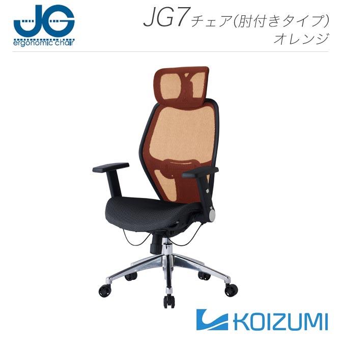 回転チェア JG7SERIES オレンジ ヘッドレスト付き 肘付き DUPONT(デュポン)社製高品位メッシュ 高さ調整 後倒し機能 4段階角度調整 コイズミ KOIZUMI JG-78385OR