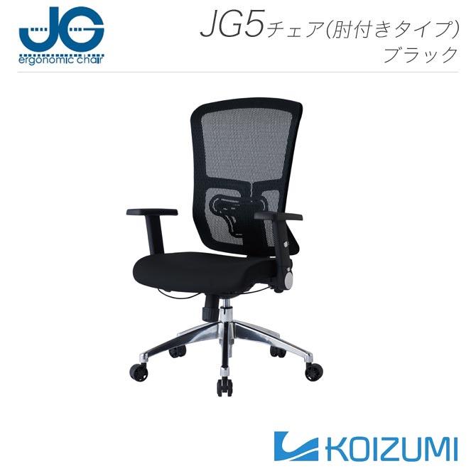 回転チェア JG5SERIES ブラック 肘付き DUPONT(デュポン)社製高品位メッシュ 高さ調整 後倒し機能 4段階角度調整 コイズミ KOIZUMI JG-52381BK