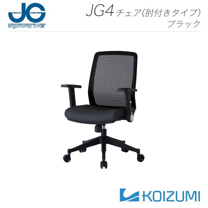 回転チェア JG4SERIES ブラック 肘無しタイプ DUPONT(デュポン)社製高品位メッシュ デザインキャスター 高さ調整 後倒し機能 コイズミ KOIZUMI JG-43381BK