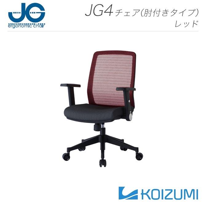 回転チェア JG4SERIES レッド 肘無しタイプ DUPONT(デュポン)社製高品位メッシュ デザインキャスター 高さ調整 後倒し機能 コイズミ KOIZUMI JG-43382RE