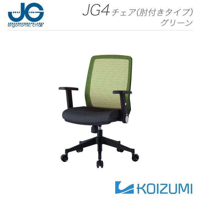 回転チェア JG4SERIES グリーン 肘無しタイプ DUPONT(デュポン)社製高品位メッシュ デザインキャスター 高さ調整 後倒し機能 コイズミ KOIZUMI JG-43386GR