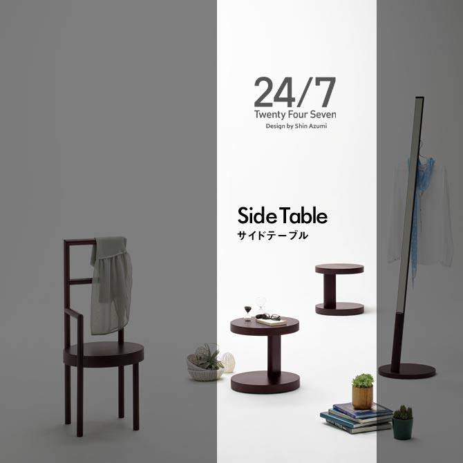 ホワイトオーク材使用 ベッドサイドテーブル 木製ラウンドテーブル ASLEEP(アスリープ) 24/7シリーズコーディネートアイテム サイドテーブル アイシン精機 トヨタベッド