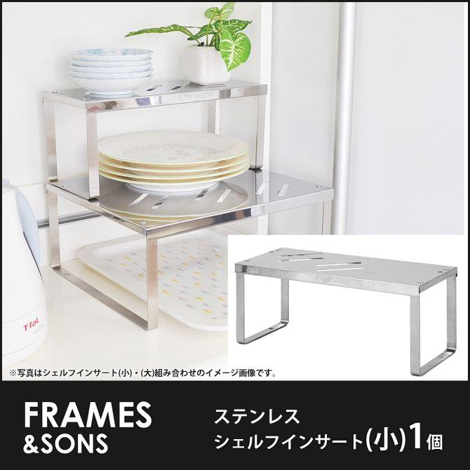 18 8 Stainless Steel Shelf Insert (small) Single DS13 Frames U0026sons  Stainless Steel Rack Kitchen Storage Shelves Dish Rack Spice Rack