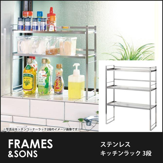 18-8ステンレス キッチンラック 3段 DS20 frames&sons ステンレスラック キッチン収納 キッチン雑貨 キッチンラック カウンター上ラック スパイスラック