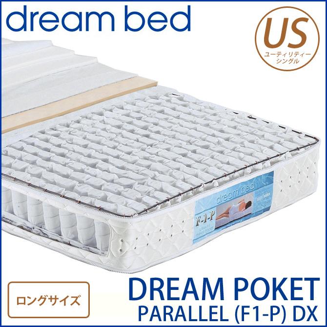 [開梱設置無料]ドリームベッド ポケットコイルマットレス ロング ユーティリティーシングル 「DREAM POKET PARALLEL (F1-P) DX」 ドリーム228 F1-P DX (213cmロングサイズ) US(ユーティリティーシングル) ドリームベッド dreambed マットレス