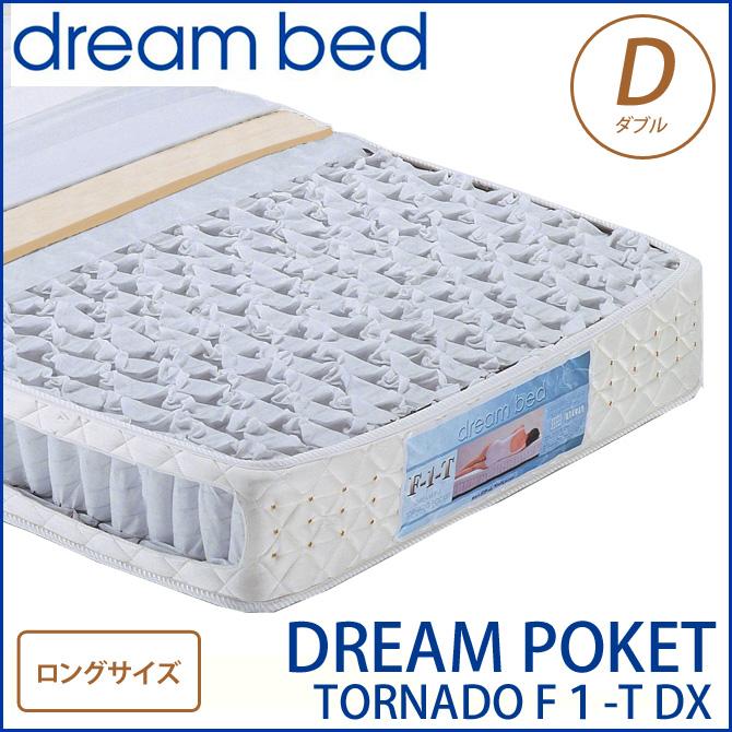 [開梱設置無料]ドリームベッド ポケットコイルマットレス ロング ダブル 「DREAM POCKET TORNADO(F1-T) DX ドリーム228 F1-T DX(213cmロングサイズ) D(ダブル) ドリームベッド dreambed マットレス