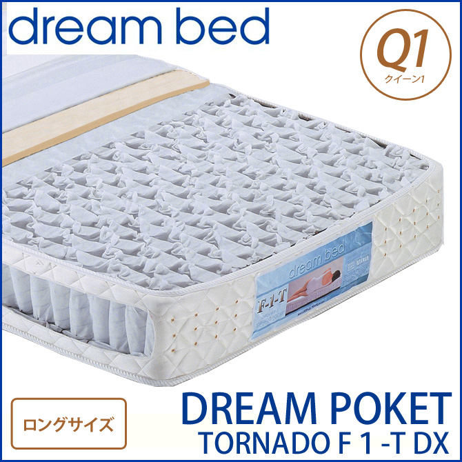 [開梱設置無料]ドリームベッド ポケットコイルマットレス ロング クイーン1 「DREAM POCKET TORNADO(F1-T) DX ドリーム228 F1-T DX(213cmロングサイズ) Q1(クイーン1) ドリームベッド dreambed マットレス