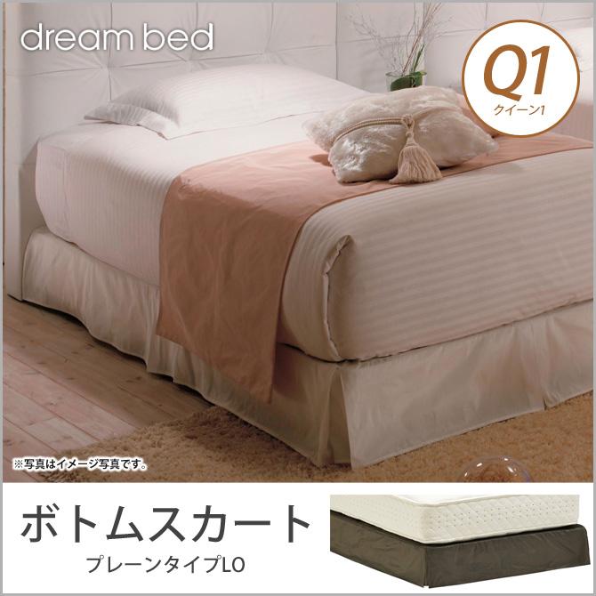 ドリームベッド ボトムスカート BS-800 ボトムスカート プレーンタイプLO Q1サイズ ドリームベッド dreambed