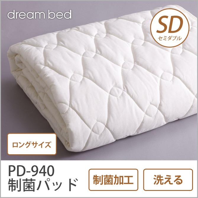 ドリームベッド ベッドパッド セミダブルロング PD-940 制菌パッド ロングサイズ SDL 敷きパッド 敷きパット ベットパット ドリームベッド dreambed