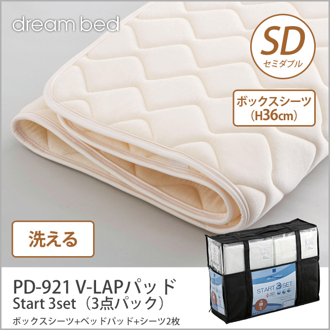ドリームベッド 洗い換え寝具セット セミダブル PD-921 V-LAPパッド SD Start 3set(3点パック) ボックスシーツ(H36)ベッドパッド+シーツ2枚 ドリームベッド dreambed