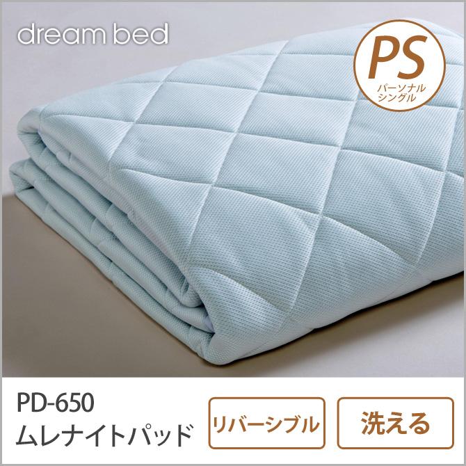 ドリームベッド ベッドパッド パーソナルシングル PD-650 ムレナイト-1 パッド PS 敷きパッド 敷きパット ベットパット ドリームベッド dreambed