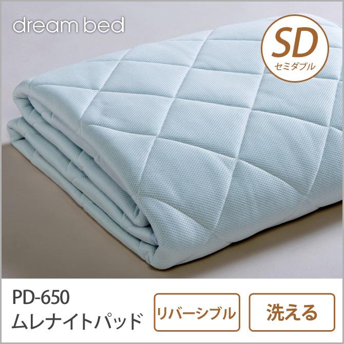 ドリームベッド ベッドパッド セミダブル PD-650 ムレナイト-1 パッド SD 敷きパッド 敷きパット ベットパット ドリームベッド dreambed