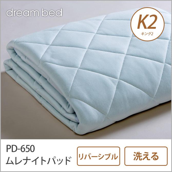 ドリームベッド ベッドパッド K2 PD-650 ムレナイト-1 パッド K2 敷きパッド 敷きパット ベットパット ドリームベッド dreambed