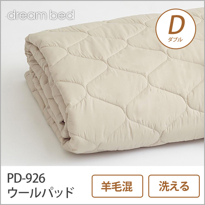 ドリームベッド 羊毛ベッドパッド ダブル PD-926 ウールパッド D 敷きパッド 敷きパット ベットパット ドリームベッド dreambed