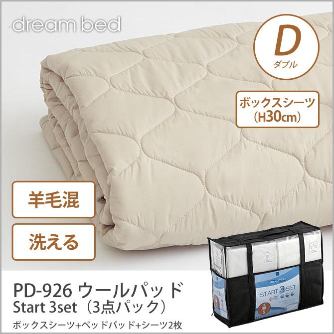 ドリームベッド 洗い換え寝具セット ダブル PD-926 ウールパッド D Start 3set(3点パック) ボックスシーツ(H30) 羊毛ベッドパッド+シーツ2枚 ドリームベッド dreambed