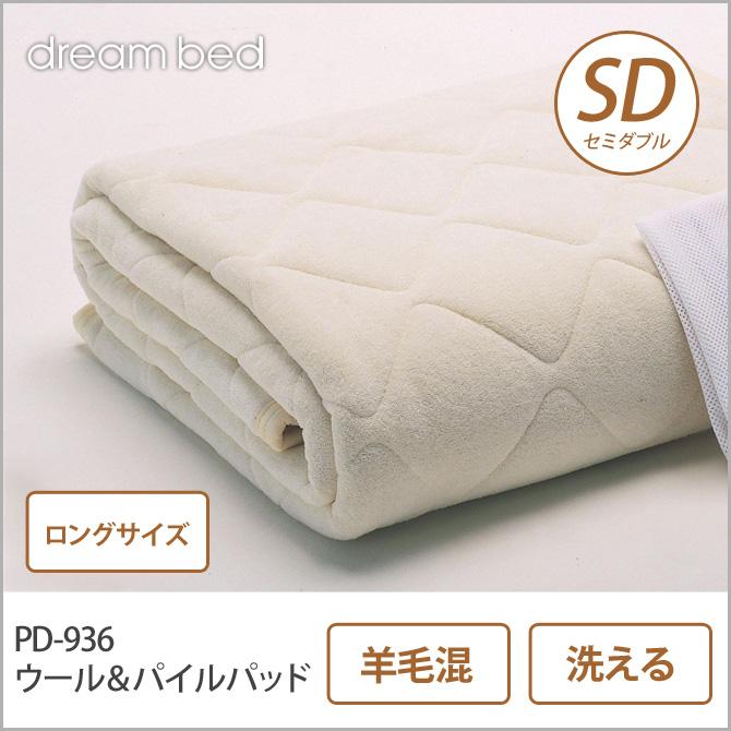 ドリームベッド 羊毛ベッドパッド セミダブルロング PD-936 ウール&パイルパッド ロングサイズ SDL 敷きパッド 敷きパット ベットパット ドリームベッド dreambed
