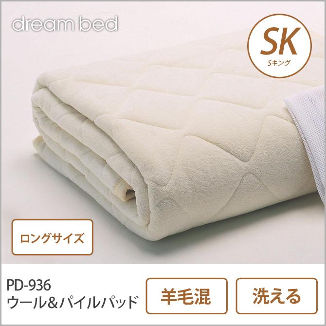 ドリームベッド 羊毛ベッドパッド SKロング PD-936 ウール&パイルパッド ロングサイズ SKL 敷きパッド 敷きパット ベットパット ドリームベッド dreambed