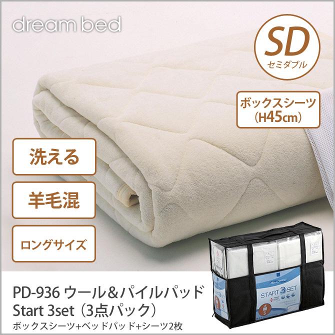ドリームベッド 洗い換え寝具セット セミダブルロング PD-936 ウール&パイルパッド SDL Start 3set(3点パック) ボックスシーツ(H45) 羊毛ベッドパッド+シーツ2枚 ドリームベッド dreambed