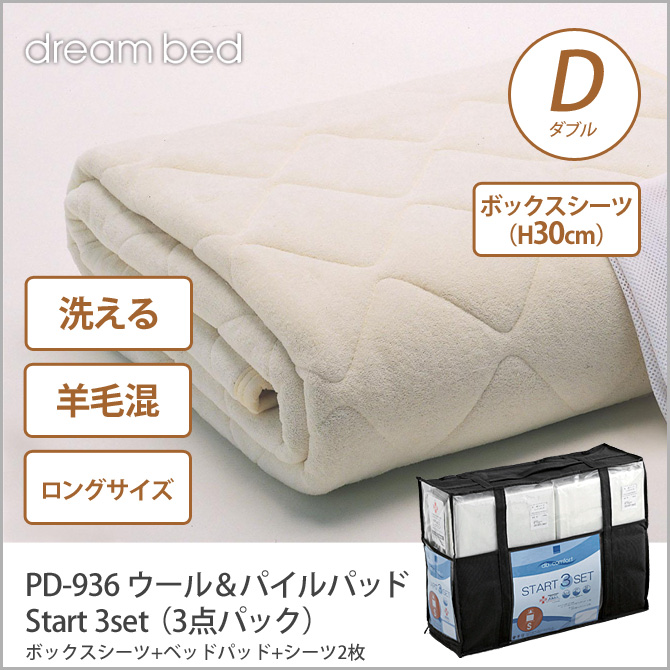ドリームベッド 洗い換え寝具セット ダブルロング PD-936 ウール&パイルパッド DL Start 3set(3点パック) ボックスシーツ(H30) 羊毛ベッドパッド+シーツ2枚 ドリームベッド dreambed