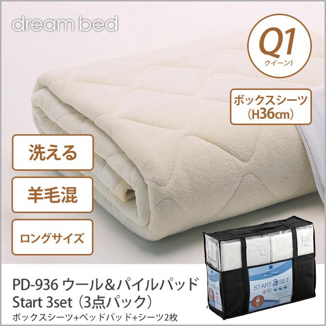 ドリームベッド 洗い換え寝具セット クイーン1ロング PD-936 ウール&パイルパッド Q1L Start 3set(3点パック) ボックスシーツ(H36) 羊毛ベッドパッド+シーツ2枚 ドリームベッド dreambed
