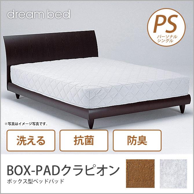 ドリームベッド ベッドパッド シングル BOX-PADクラピオン S 敷きパッド 敷きパット ベットパット ドリームベッド dreambed