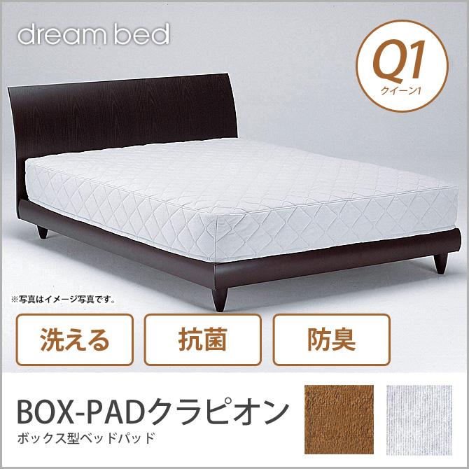 ドリームベッド ベッドパッド クイーン1 BOX-PADクラピオン Q1 敷きパッド 敷きパット ベットパット ドリームベッド dreambed