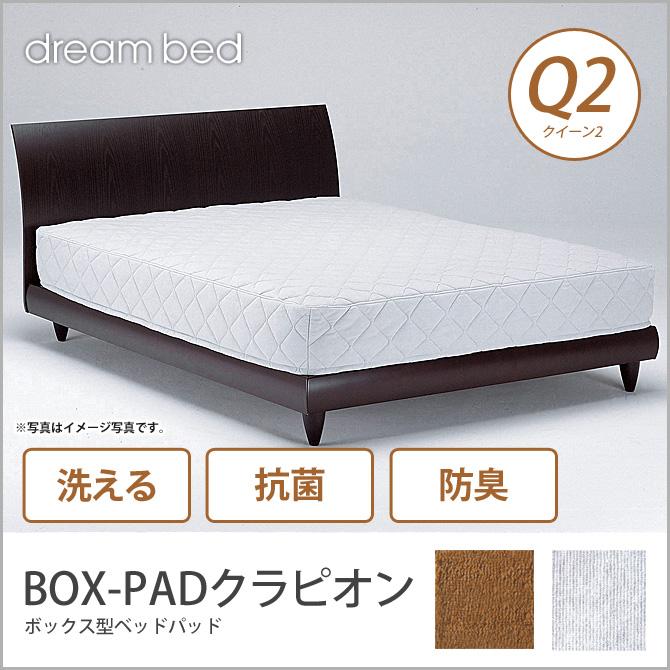 ドリームベッド ベッドパッド クイーン2 BOX-PADクラピオン Q2 敷きパッド 敷きパット ベットパット ドリームベッド dreambed