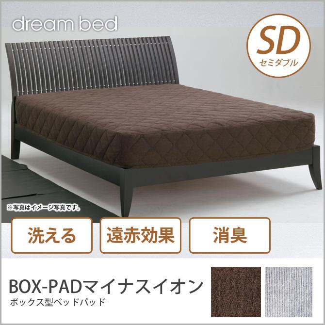ドリームベッド ベッドパッド セミダブル BOX-PADマイナスイオン SD 敷きパッド 敷きパット ベットパット ドリームベッド dreambed
