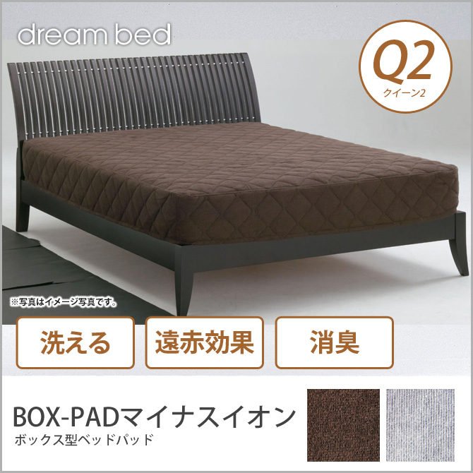 ドリームベッド ベッドパッド クイーン2 BOX-PADマイナスイオン Q2 敷きパッド 敷きパット ベットパット ドリームベッド dreambed