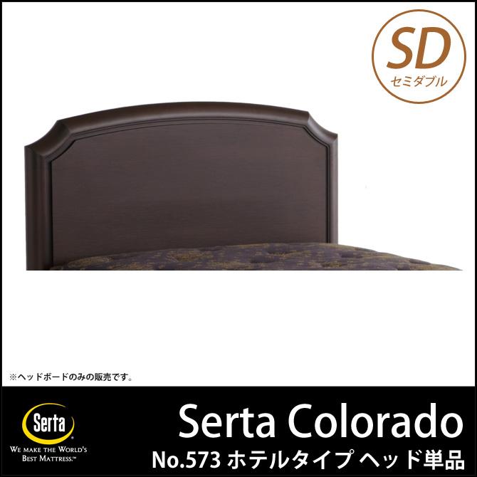 [開梱設置無料]ドリームベッド サータコロラドシリーズ専用ヘッドボード セミダブル Serta Cololado サータコロラド No.573 SD ホテルタイプ ヘッド単品 ドリームベッド dreambed