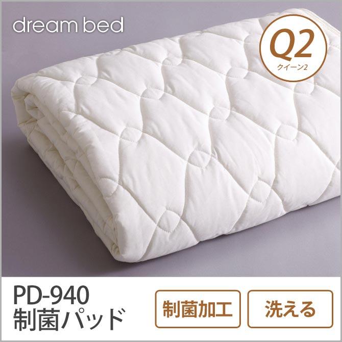 ドリームベッド ベッドパッド クイーン2 PD-940 制菌パッド Q2 敷きパッド 敷きパット ベットパット ドリームベッド dreambed