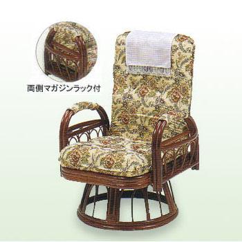 RZ-923 ギア回転座椅子座イス ザイス 座いす リクライニング 籐製 回転式座椅子 パーソナルチェア チェアーリラックスチェア 3段階リクライニング マガジンラック付き 肘掛 肘掛 籐 ラタン 自然素材 イス・チェア 送料無料