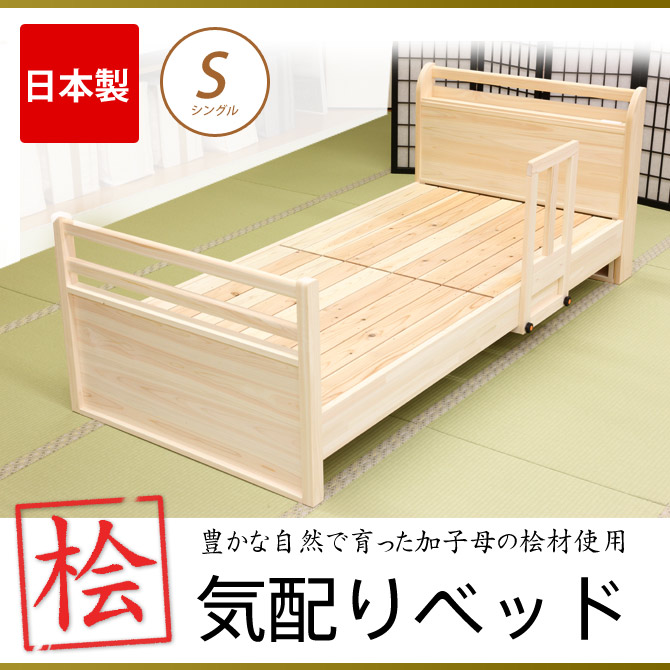 ひのきベッド ひのきすのこベッド 国産・棚付き シニア層に優しい きくばりベッド 桧 シングル 日本製 気配りベッド シングルベッド 無塗装 ヒノキ 檜 檜材 コンセント付き 宮付き 安全 すのこベット 手すり付き 布団ガード 畳にも合うベッド 送料無料