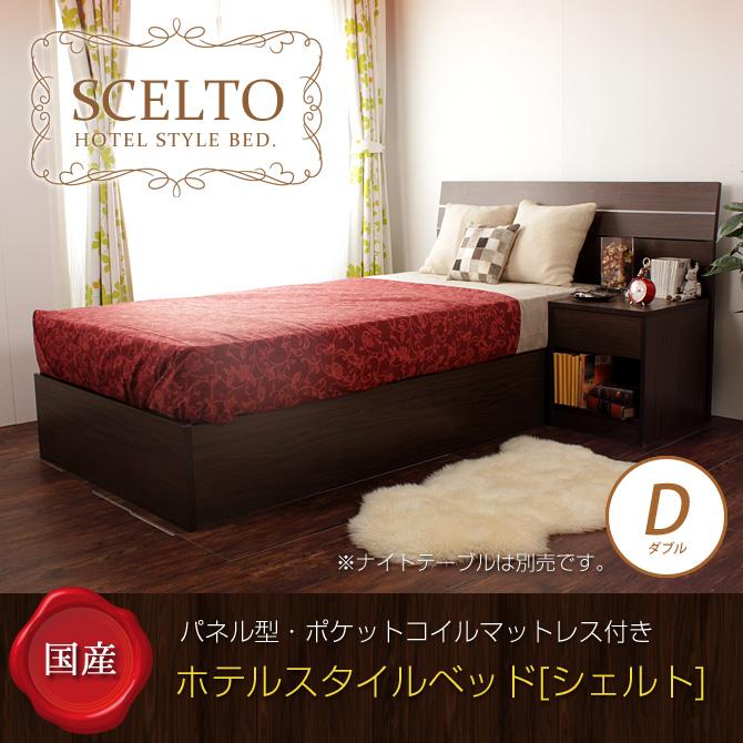 木製 ダブルベッド 日本製 高級感のある ホテルスタイルベッド シェルト ダブル 国産 ポケットコイルマットレス付 木製ベッド ベッド マットレス フレーム クラシックモダン ダークブラウン 木目調 北欧 ポケットコイルスプリングマットレス シンプル パネル型ベッド