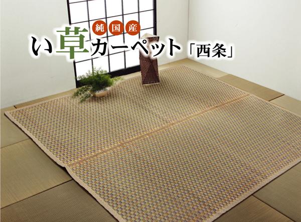 評価 国産 訳ありセール 格安 九州産 い草を使用したカーペット い草 花ござ 江戸間2畳 約174×174cm 純国産 い草花ござ 送料無料 ベージュ