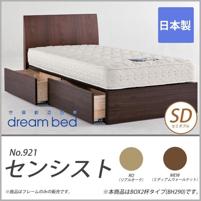 ドリームベッド No.921 センシスト セミダブル BOX引出しタイプ 収納ベッド マット面高29cm ベッドフレームのみ 日本製F☆☆☆☆ 木製 フロアベッド 国産 引き出し付き 開梱設置無料