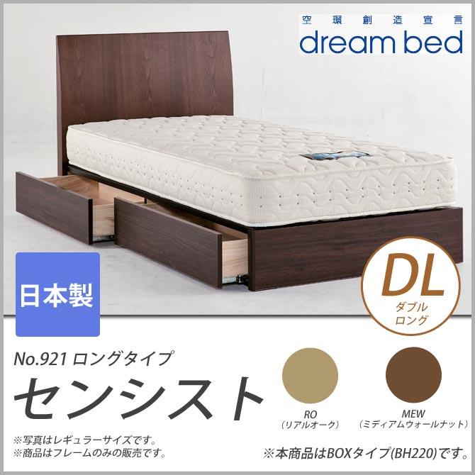 ドリームベッド No.921 センシスト ダブル BOX引出しロングタイプ 収納ベッド マット面高22cm ベッドフレームのみ 日本製F☆☆☆☆ 木製 フロアベッド 国産 引き出し付き 開梱設置無料