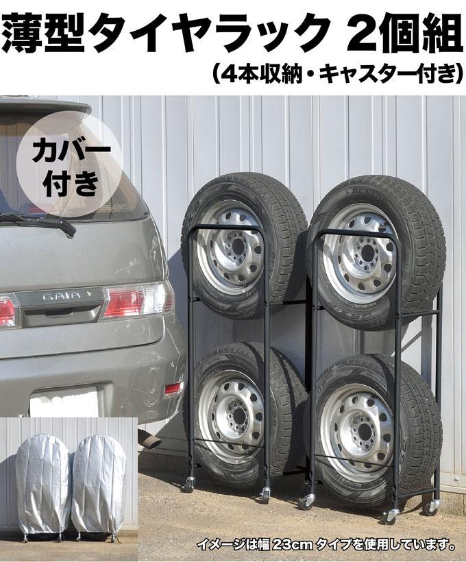 薄型タイヤラックカバー付き 2個組 タイヤラック キャスター付 普通車 日本製 タイヤラック カバー タイヤ収納 タイヤスタンド 冬タイヤ 保管 スリム コンパクト すき間 国産[送料無料][代引不可] 送料無料