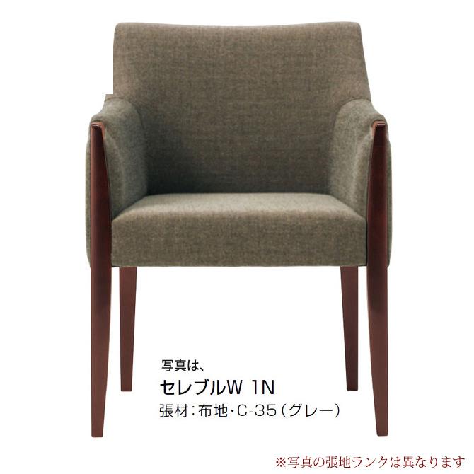 一人掛けソファ クレス CRES パーソナルソファー セレブル CELEBRE W 張地D 一人掛けソファ 椅子 チェア イス パーソナルチェアー いす chair 事業者向け 法人用 ホテル用【1台から注文承ります。大量注文の場合は、お見積もりいたします。】[送料無料][代引不可]