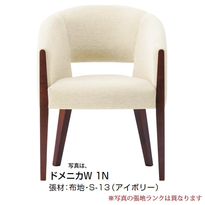 パーソナルチェア クレス CRES パーソナルチェアー ドメニカ DOMENICA W 一人掛 張地A 椅子 木製 チェア イス チェアー いす chair 事業者向け 法人用 ホテル用【1台から注文承ります。大量注文の場合は、お見積もりいたします。】[送料無料][代引不可]